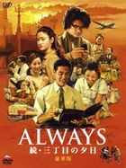 Always - Sunset on Third Street 2 (DVD) (Deluxe Edition) (First Press Limited Edition) (English Subtitled) (Japan Version)