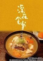 Midnight Diner: Tokyo Stories (2016) (Blu-ray Box) (Japan Version)