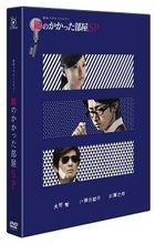 Kagi no Kakatta Heya SP (DVD) (Japan Version)