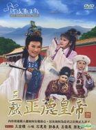 Holo Taiwanese Opera Troupe : San Xi Zheng De Huang Di (DVD) (Taiwan Version)