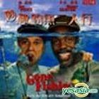 Gone Fishing (VCD) (Hong Kong Version)
