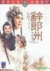 Farewell To A Warrior (Hong Kong Version)
