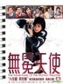 The Adventure Of The Woman Reporter (DVD) (End) (TVB Drama)