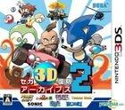 Sega 3D Fukkoku Archives 2 (3DS) (Japan Version)