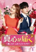 Touch Your Heart (DVD) (Box 1)(Japan Version)