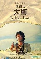 The Bible - David (DVD) (Hong Kong Version)