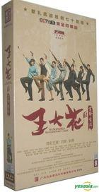 Wangdahua Revolutionary Career (DVD) (Ep. 1-40) (End) (China Version)