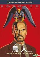 Birdman (2014) (DVD) (Taiwan Version)