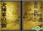 Inugamike no Ichizoku 2006 & 1976 (DVD) (Complete Edition) (First Press Limited Edition) (Japan Version)