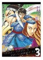 Kingdom 2020 Calendar (Comic Edition) (Japan Version)