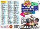 Ultra Speed Assa Non-stop 100 + 100 Songs (USB)
