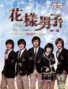 Boys Over Flowers (DVD) (Part 1) (To Be Continued) (KBS TV Drama) (Hong Kong Version)