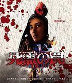Evil Dead Trap (Blu-ray) (English Subtitled) (Japan Version)