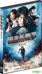 Library Wars: The Last Mission (2015) (DVD) (English Subtitled) (Hong Kong Version)