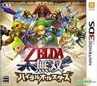 萨尔达无双 Hyrule All-Stars (3DS) (普通版) (日本版)