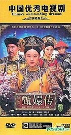 后宫甄嬛传 (DVD) (下部) (完) (中国版)