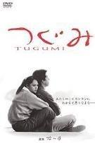 Tsugumi (DVD) (Japan Version)