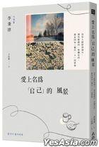 Ai Shang Ming Wei [ Zi Ji ] De Feng Jing  Mei You Ren Neng Shi Ni Qiang Da , Na Xie Neng Zuo De , Xiang Yong You De , Du Shi Yin Wei [ Du Zi Yi Ren ] Er Shi Xian
