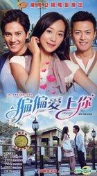 偏偏愛上你 (H-DVD) (經濟版) (完) (中国版)