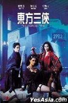 东方三侠 (1993) (DVD) (2021再版) (香港版)