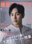 Motto Shiritai! Korean TV Drama Vol. 89