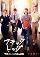 Black Dog (DVD) (Box 1)(Japan Version)