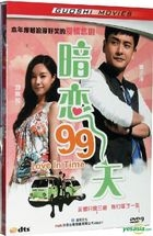 Love In Time (2012) (DVD-9) (China Version)