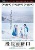 The Long Excuse (2016) (DVD) (English Subtitled) (Hong Kong Version)