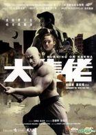 マッスルモンク (DVD) (大隻佬) (香港版)