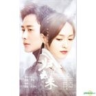 The Way We Were (2018) (DVD) (Ep. 1-50) (End) (China Version)