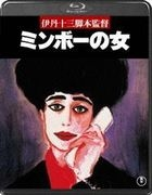 Minbo no Onna (Blu-ray) (Japan Version)