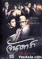 Jan Dara: The Finale (2012) (DVD) (Thailand Version)