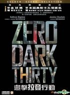 Zero Dark Thirty (2012) (DVD) (Hong Kong Version)