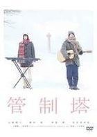 Kanseito (DVD) (Japan Version)