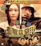 Ballad (VCD) (Hong Kong Version)