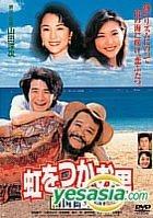 Niji wo Tsukamu Otoko - Nangoku Funto Hen (Japan Version)