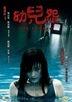 The Cursed (2018) (DVD) (Hong Kong Version)