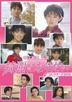 Kirei ni Naritai Collector's DVD (Japan Version)