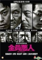 Outrage (DVD) (English Subtitled) (Hong Kong Version)