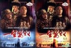 Sigh Of His Highness (DVD) (Part 1 & 2) (Multi-audio) (End) (Hong Kong Version)