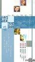 秘密(ピミル) (18VCDs)  (Boxset) (End)
