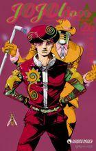 JoJo's Bizarre Adventure Part 8 - JoJolion (Vol.26)