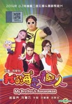 My Brother Is Bananaman (DVD) (Malaysia Version)