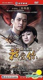 Endless Love (2010) (H-DVD) (Ep. 1-36) (End) (China Version)