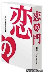 Koi no Mon Collector's Edition (Limited Edition)(Japan Version - English Subtitles)