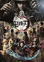 Stage 'Demon Slayer: Kimetsu no Yaiba' Sono Ni Vol.2 : Kizuna (DVD) (Limited Edition)(Japan Version)