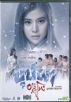 Buppha Rahtree: A Haunting in Japan (2016) (DVD) (Thailand Version)