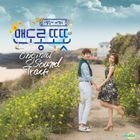 Warm and Cozy OST (MBC TV Drama)