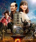 Honnoji Hotel (Blu-ray) (Standard Edition) (Japan Version)