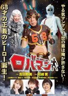 Robaman  (DVD) (Japan Version)